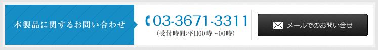 本製品に関するお問い合わせ 03-3671-3311 (受付時間;平日00時~00時)