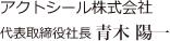 アクトシール株式会社 代表取締役社長 青木 陽一